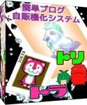 toritora-box.jpg