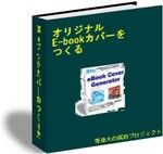 3DEcoverBookCover.jpg